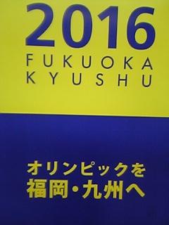 オリンピック国内候補地決定