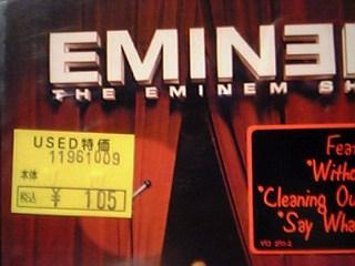 エミネムは自販機のジュースより安いんだね