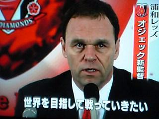 ◆浦和をアジア王者に=オジェック新監督が就任会見